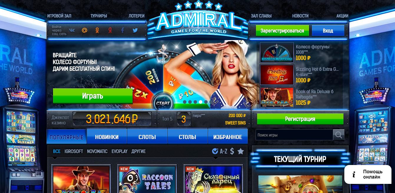 Казино Адмирал ⚡ преимущества игры на деньги, ассортимент зала и выгодные бонусы.☑️ Пройдите регистрацию и получите выигрыши в автоматах от лучших производителей.