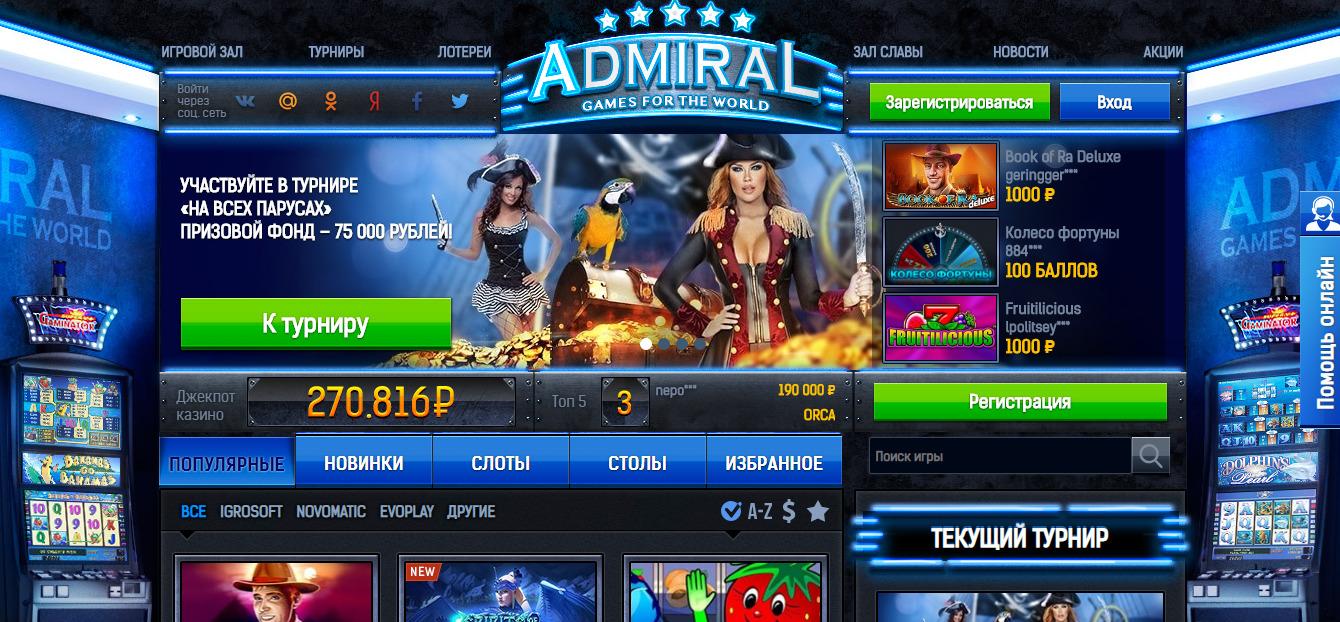 Играть казино минск