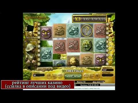 Играть в игровые автоматы онлайн бесплатно aztec gold
