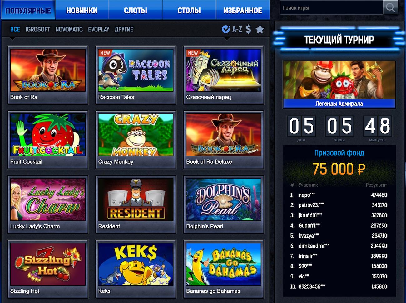 Игровые автоматы онлайн deluxe