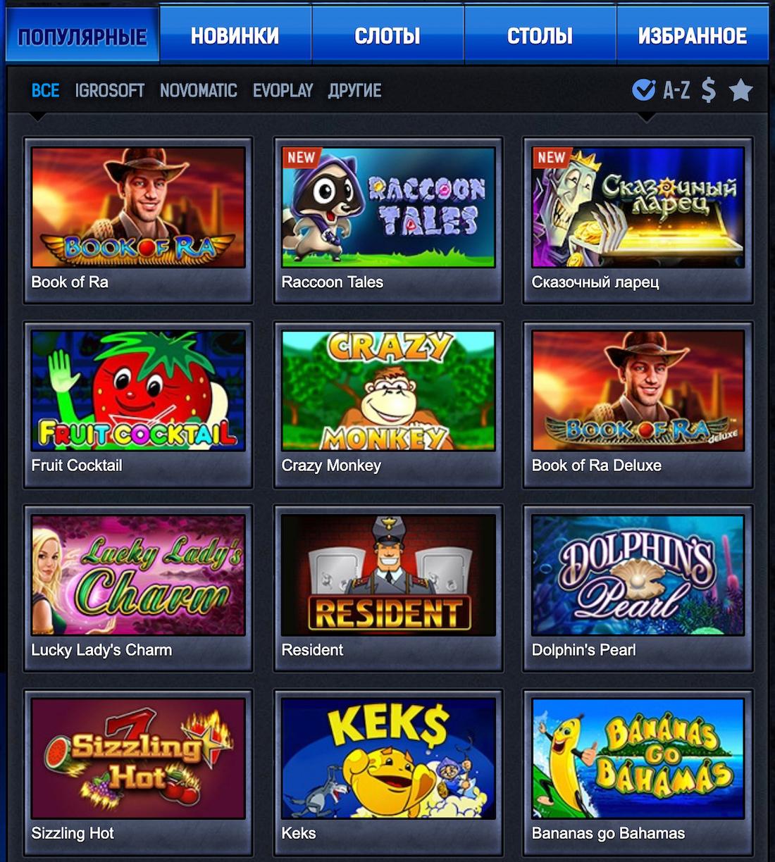 Игровые автоматы без регистрации и бесплатно робин гуд игровые автоматы по визе