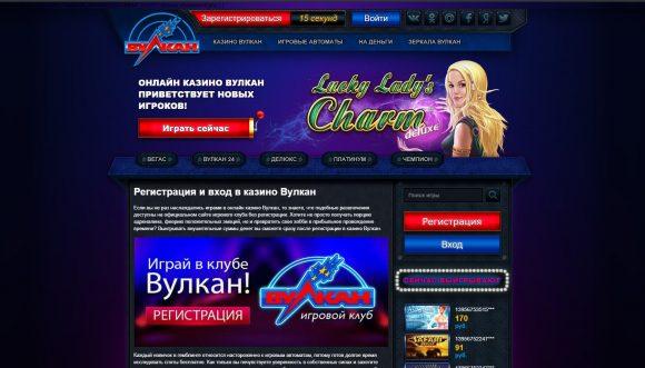 Вулкан казино выплаты отзывы игровые автоматы сан лайт казино играть бесплатно