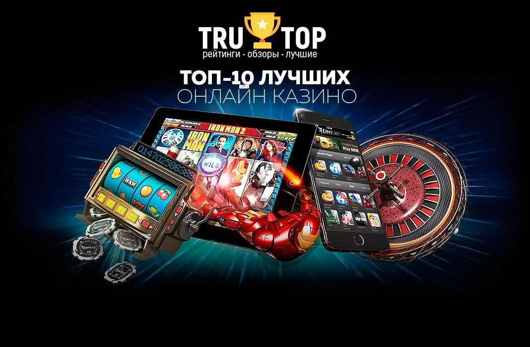 Онлайн казино на виртуальные деньги без регистрации играть загружается казино вулкан как убрать в