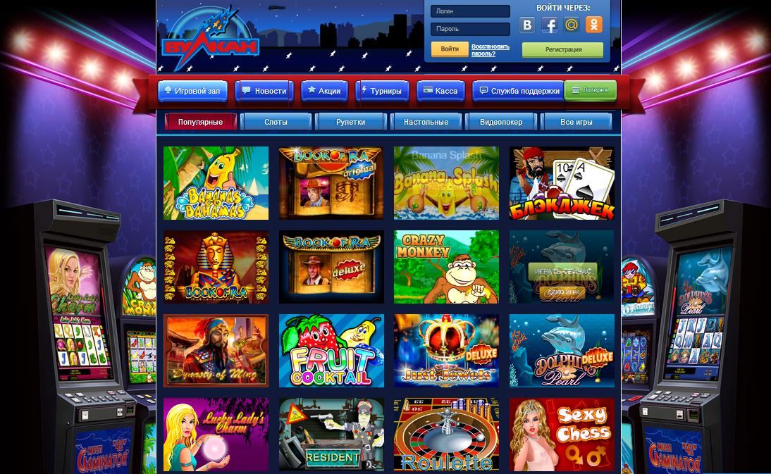 Вулкан игровые автоматы на деньги играть онлайн deluxe как играть на картах в майнкрафте онлайн