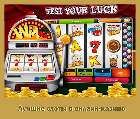 Игры слот автоматы скачать бесплатно first online casino